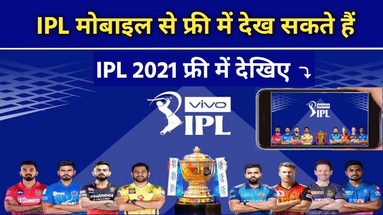 How To Watch IPL 2021 For Free On Your Mobile Phone?