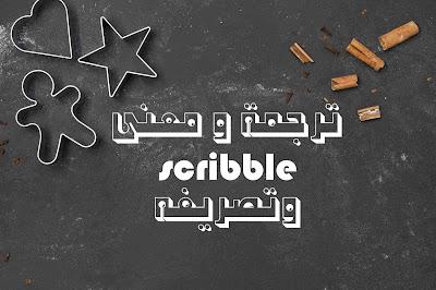ترجمة و معنى scribble وتصريفه