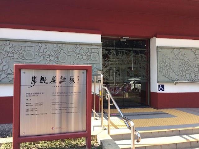 【城中遊】隱於長沙灣的古蹟 李鄭屋漢墓
