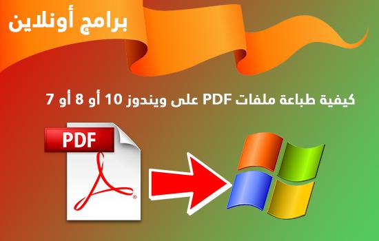 كيفية طباعة ملفات PDF على ويندوز 10 أو 8 أو 7