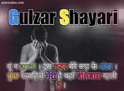 Shayari of gulzar hindi