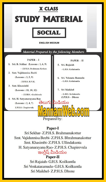 10th class social studies English / Telugu medium study material by kurnool teachers   Social studies 10th class materials, Social studies10th class CCE Mode materials,Social studies 10th class new syllabus,Social studies 10th Social studies new syllabus,AP Social studies10th class material ,Telangana 10th class , Social studies materials,Social studies materials,ap state Social studies materials ,Best materials in Social studies, bit bank in Social studies 10th class Social studies 10th bit bank,  material ,sadhana materials,  Social studies study materials ,Model papers 10th class ,Social studies material for 10 th class dsc students ,social  material for 2019-20 exams,social studies10/10 GPA marks  materials ,How to get 10/10 gpa in social studies, material for 10/10 gpa in  material in social  , paatashala material in social, best  social whatsapp group material , Guru deva material ,suresh material ,krishna reddy sir. Material ,Mapping skills      Here we collect .... Social studies - 10th class - Materials,Bit banks, Mapping skills related prepare by Our Govt Teachers ..Utilize  their services ... Thankyou..