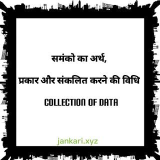 Collection of data hindi