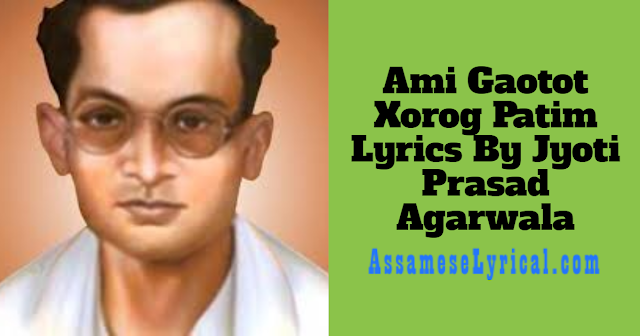 Ami Gaotot Xorog Patim Lyrics