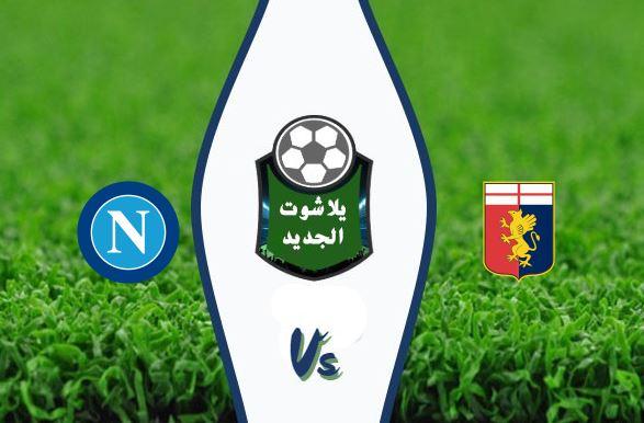 نتيجة مباراة جنوى ونابولي اليوم الأربعاء 8 يوليو 2020 الدوري الإيطالي