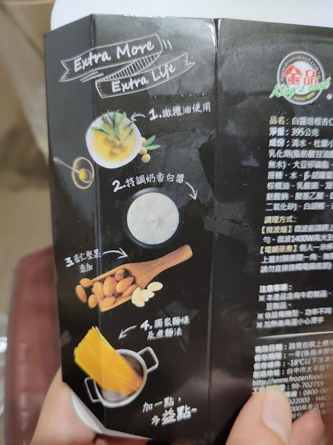 金品 白醬培根杏仁 義大利麵