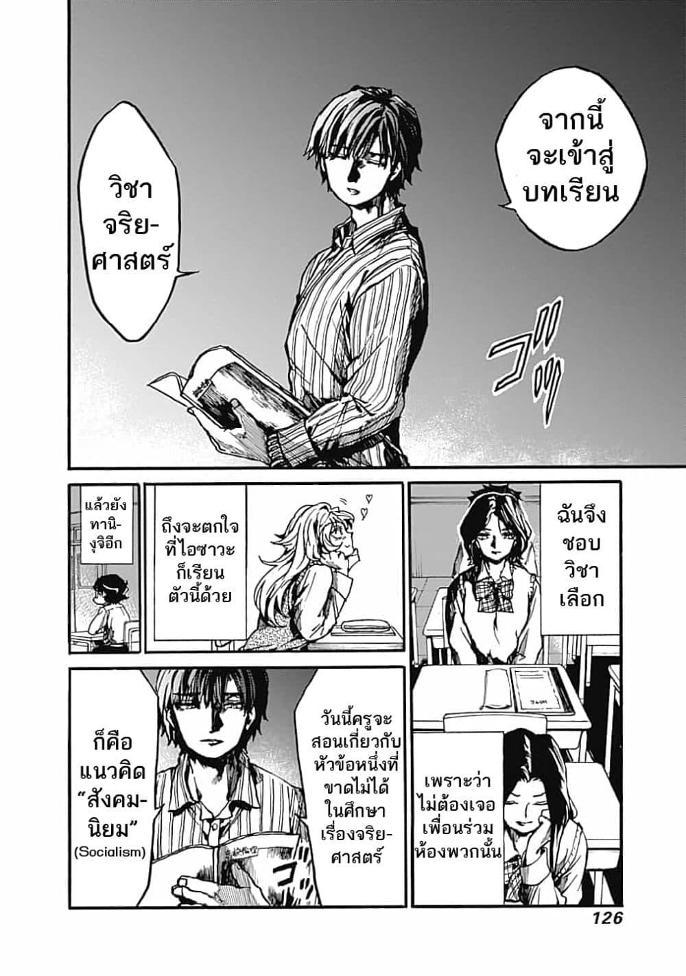 Koko wa Ima kara Rinri desu ตอนที่ 14 TH แปลไทย