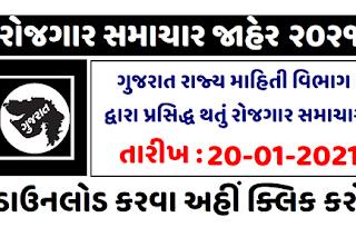 Download Gujarat Rozgaar Samachar (20-01-2021)