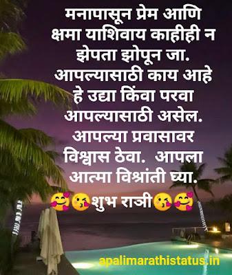 Shubh ratri sms in marathi for whatsapp status