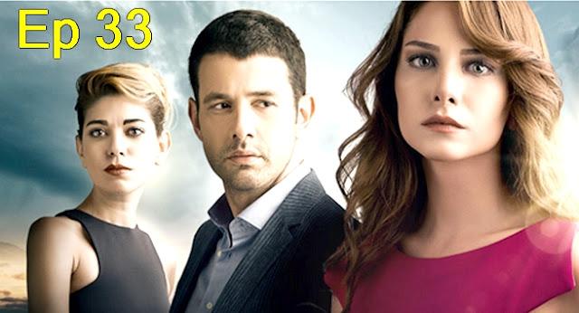 مسلسل تلك حياتي أنا O Hayat Benim الموسم الثالث الحلقة 33 مترجمة للعربية