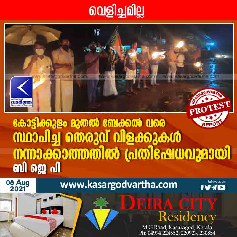 BJP protests against non-repair of street lights from Kottikulam to Bekal