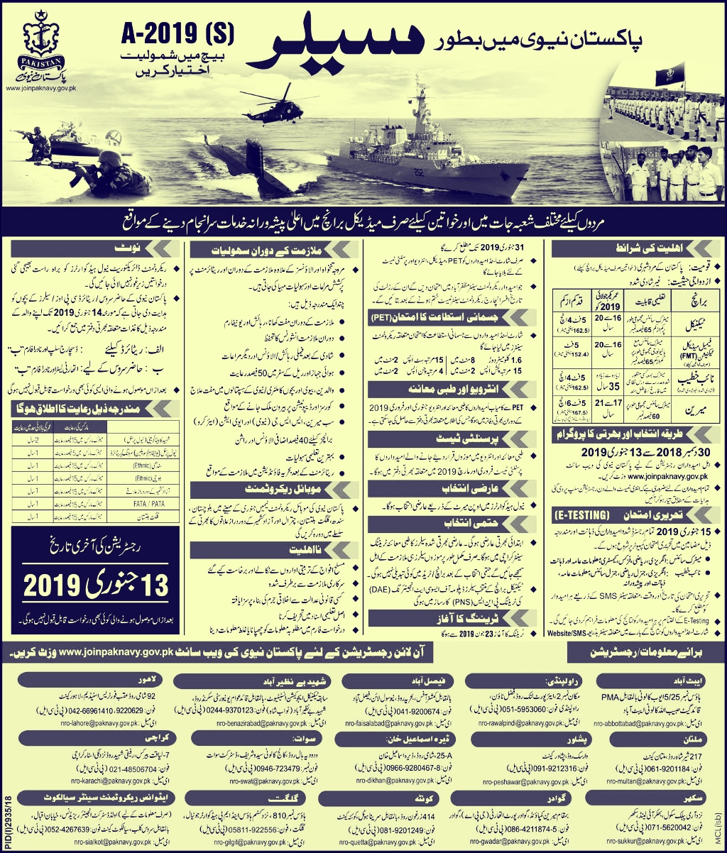join pak navy civilian join Pakistan Navy as Salor 2019 join pak navy result join pak navy registration slip 2019 join pak navy 2019 online registration pak navy online registration slip pak navy result 2019 pak navy technical sailor salary pak navy jobs 2019