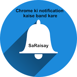 Website notification kaise band kare