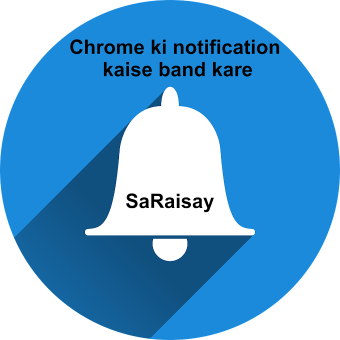 Chrome ki notifiaction kaise band kare?वेबसाइट की नोटिफिकेशन बंद करने का तरीका।