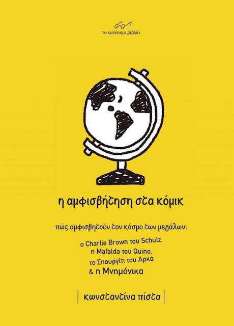 Παρουσίαση του βιβλίου της Κωνσταντίνας Πίστα στην Δημόσια Κεντρική Βιβλιοθήκη Ναυπλίου «Ο Παλαμήδης»