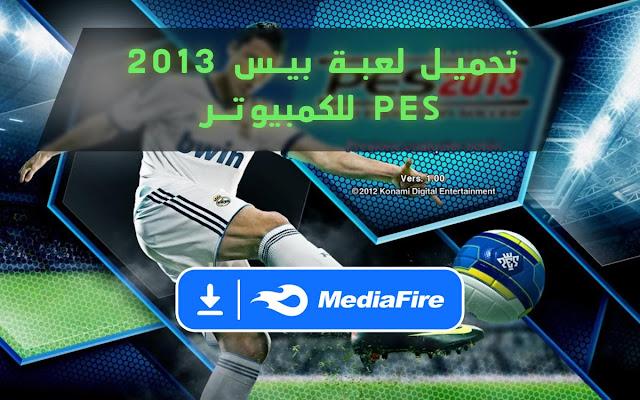 تحميل لعبة بيس 2013 PES