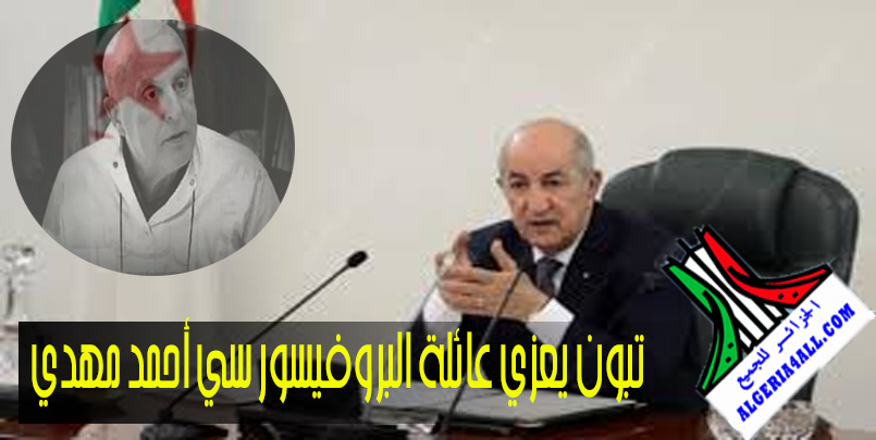 البروفيسور سي أحمد مهدي