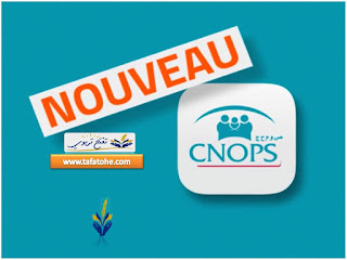 اتفاقية جديدة بين Cnops وجمعية المصحات الخاصة
