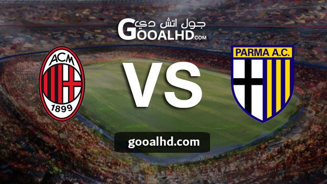 مشاهدة مباراة ميلان وبارما بث مباشر اليوم السبت بتاريخ 20-04-2019 في الدوري الايطالي