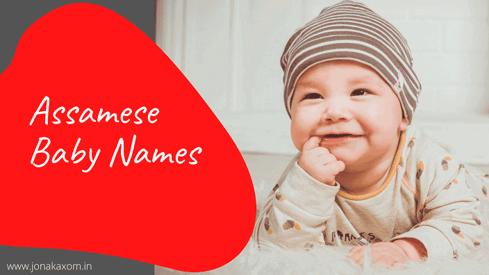 Baby Name In Assamese Language | Assamese baby names