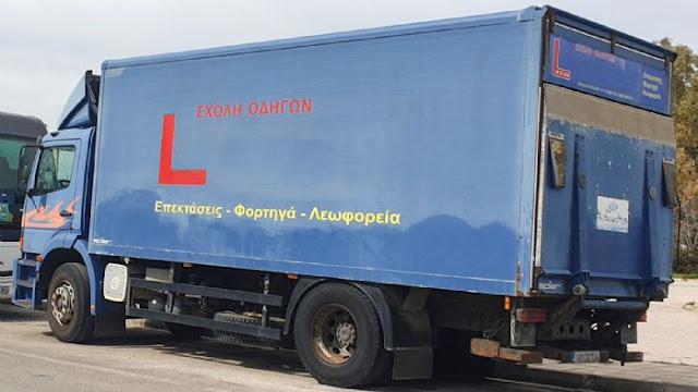 ΟΣΥΑΠΕ: Αποχή των εξεταστών από τις πρακτικές εξετάσεις υποψηφίων οδηγών φορτηγών