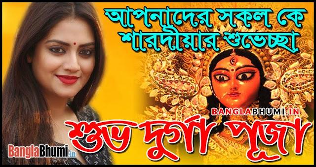 Nusrat Jahan Durga Puja Wishing Wallpaper Free Download