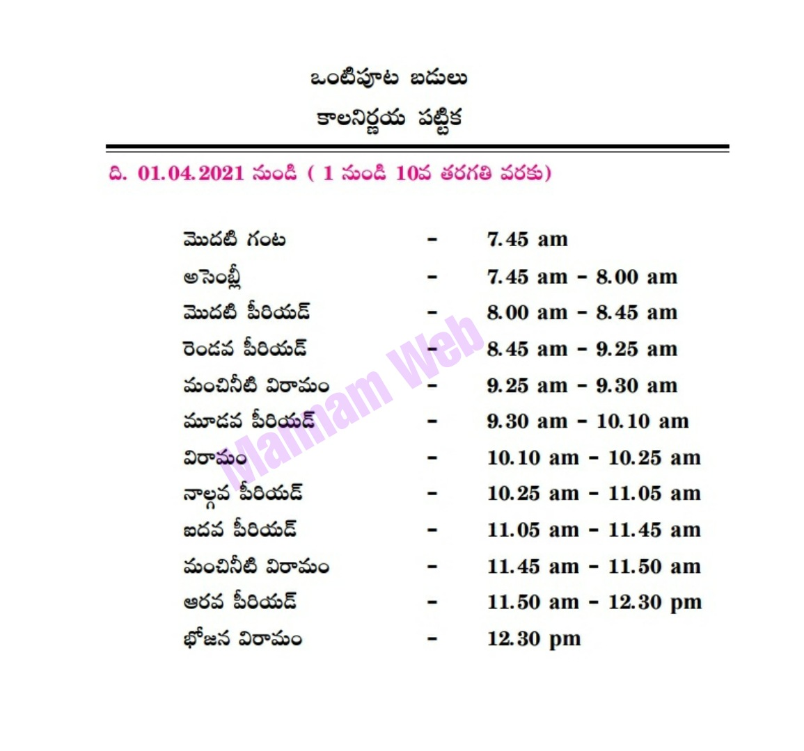 Half Day School Time Table 2020- 2021 - 1st to 10th class by SCERT AP