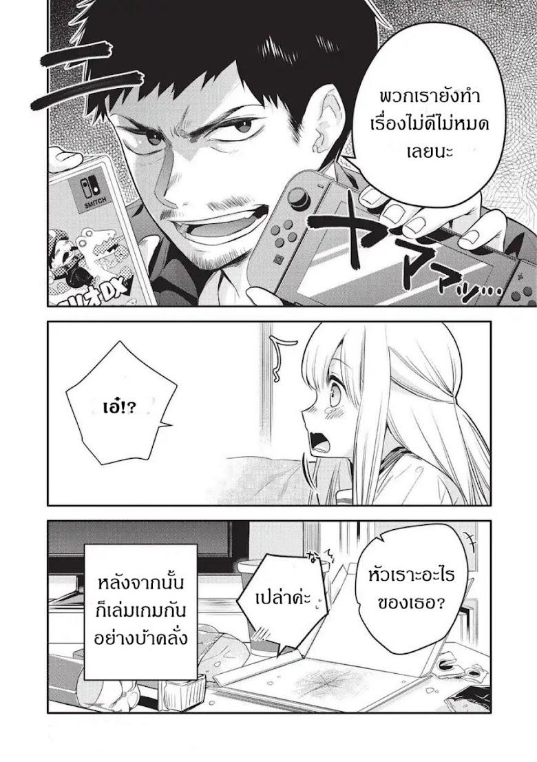 Oji-san ga Joshi sei ni Warui Koto wo Oshieru Hanashi - หน้า 12
