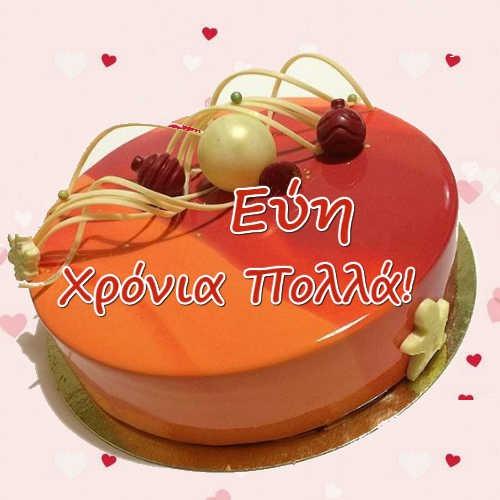Χρόνια Πολλά Παρασκευά και Παρασκευή! (εικόνες) giortazo
