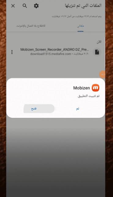 طريقة تصوير شاشة الموبايل فيديو بجودة عالية