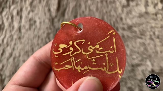 ميدالية ريزن مكتوب عليها باللغة العربية