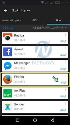 الان وبدون منافس برنامج MobileGo ايفون2020