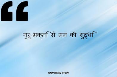 Hindi Moral Story गुरू-भक्ति से मन की शुद्धि