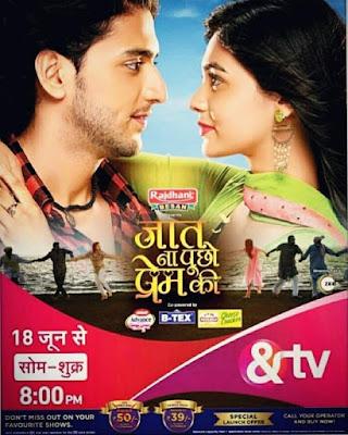 Pranali Rathod  serial jaat na puchho prem ki