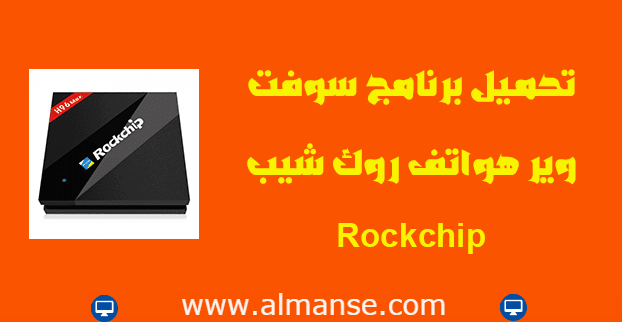 Download Rockchip software
