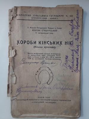 львів 1929 сільський господар