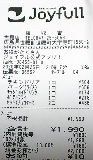ジョイフル 世羅店 2020/2/25 飲食のレシート