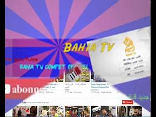 تردد قناة الباهية تي في علي النايل سات frequence bahia tv