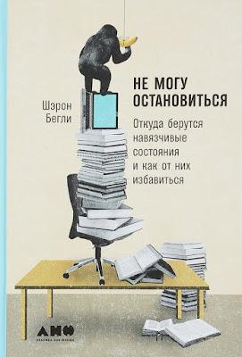 """Книга Шэрон Бегли """"Не могу остановиться. Откуда берутся навязчивые состояния и как от них избавиться"""" - отличное руководство по обсессивно-компульсивному расстройству. Интересно, познавательно, практично!"""