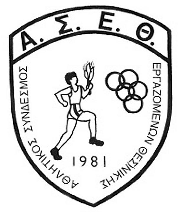 Αρχισαν οι δηλώσεις συμμετοχής σε πρωτάθλημα και κύπελλο του ΑΣΕΘ
