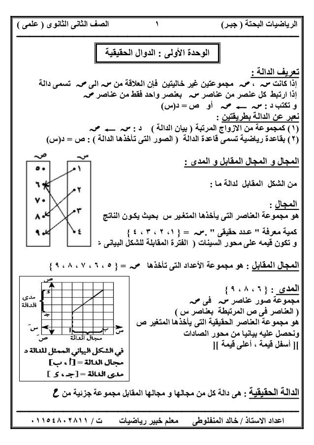 مذكرة جبر للصف الثاني الثانوي الترم الاول علمي لعام 2021