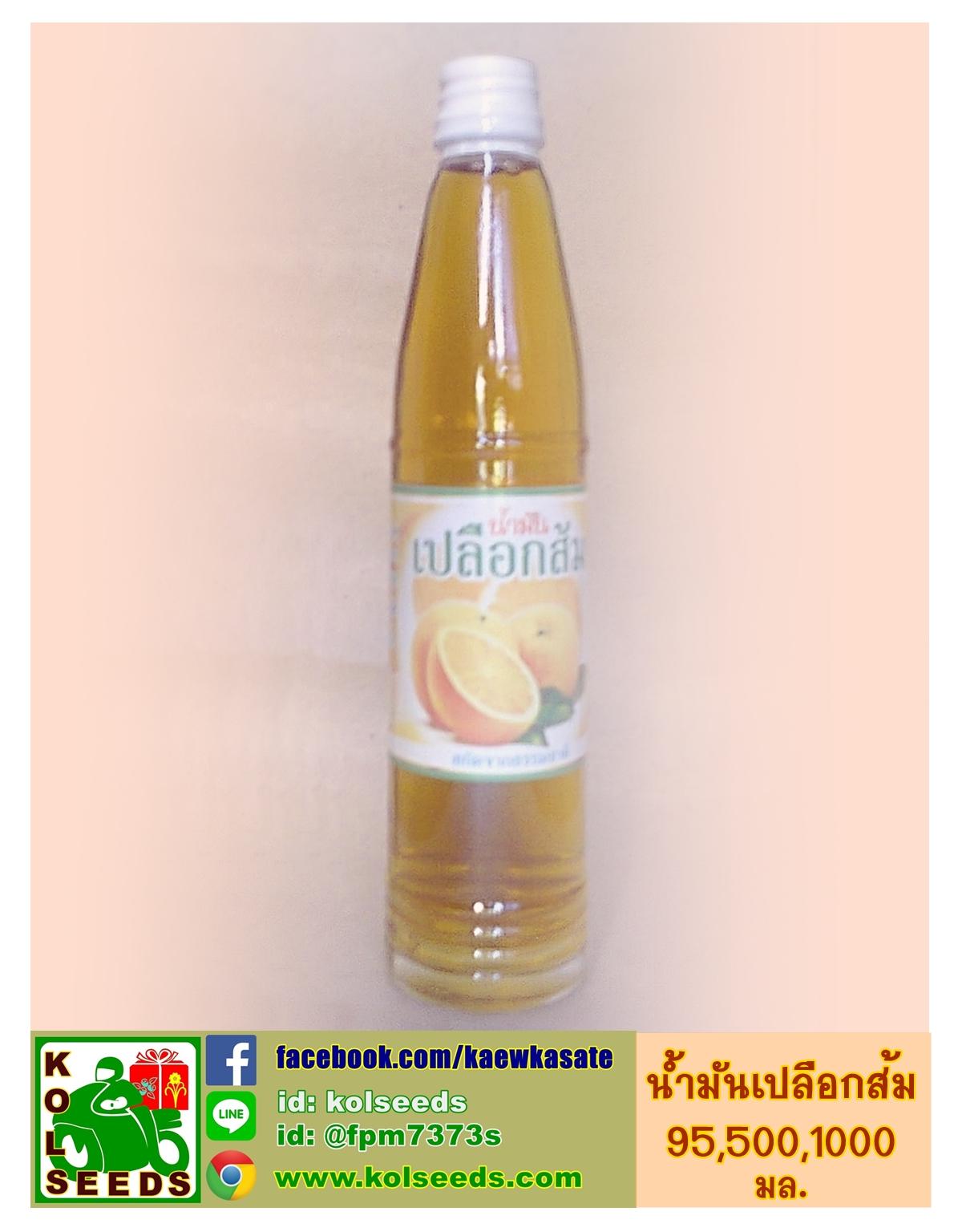 น้ำมันผิวส้มสกัดบริสุทธิ์จากธรรมชาติ 100% ปราศจากสารเคมี ใช้รับประทาน อมบ้วนปากล้างพิษ ใช้นวดผ่อนคลายกล้ามเนื้อ