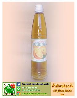 น้ำมันเปลือกส้ม สกัดบริสุทธิ์ ปราศจากสารเคมี มี 3 ขนาด 95 มล., 500 มล. และ 1000 มล.