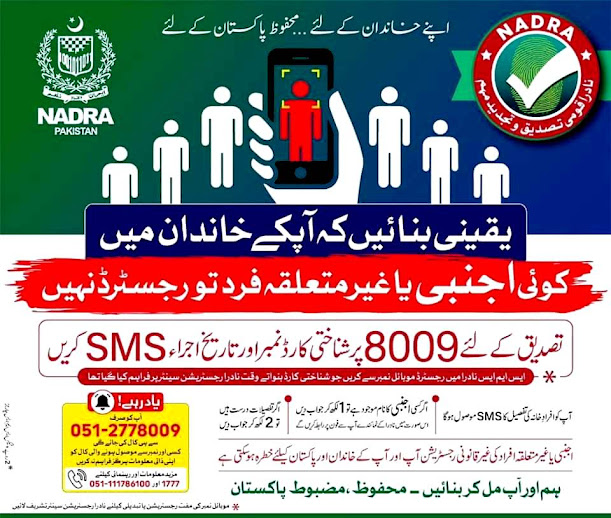 Nadra Launches online Id Card  Renewal System