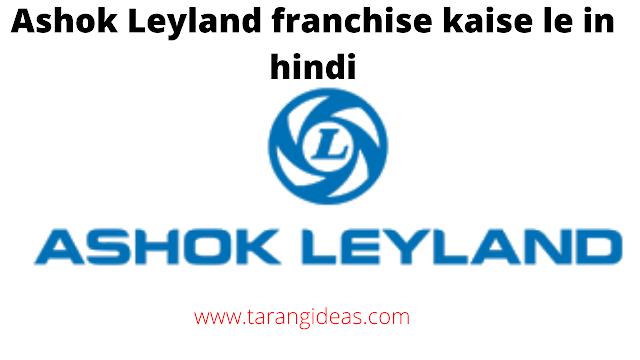 Ashok Leyland franchise kaise le in hindi