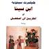 تحميل رواية ابن سينا أو الطريق إلى أصفهان تأليف جيلبرت سينويه PDF
