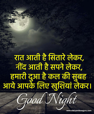 good-night-shayari-status