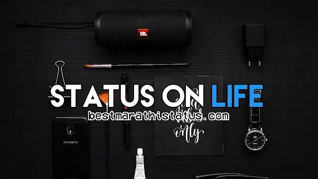Best Marathi Status on Life WITH IMAGES 2020 | जीवनावर विचार मराठी