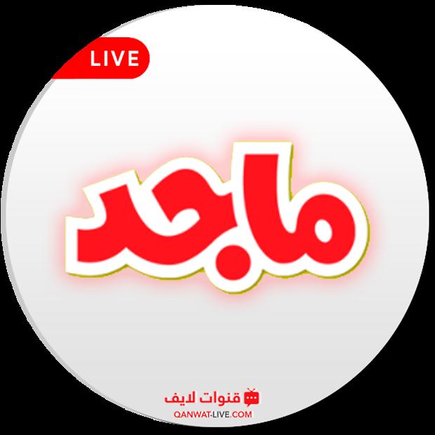 قناة ماجد للأطفال Majed بث مباشر 24 ساعة للجوال والكمبيوتر