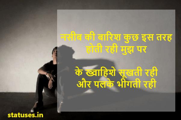 baarish  - Hindi Quotes Wallpaper For Whatsapp Status